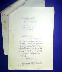 21011211中央财贸政治部王国章手稿20页 学习帝国主义是资本主义的最高阶段 笔记