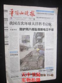 【报纸】平顶山晚报 2005年4月3日【我国首次环球大洋科考启航】