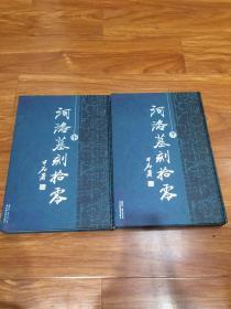 河洛墓刻拾零(2册全)