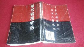新选唐书三百首楷书钢笔字帖