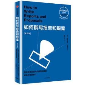 如何撰写报告和提案:第四版(创造成功经典系列)