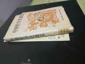 中国哲学史通览-----大32开布面精装本------1994年1版1印