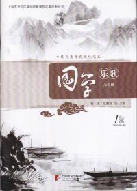同学乐歌——中华优秀传统文化唱本(六年级)(附MP3光盘1张)