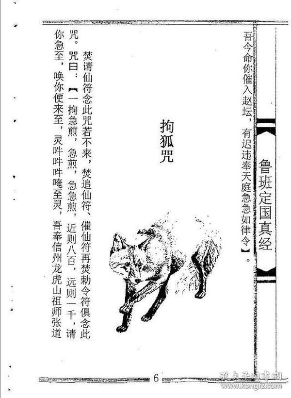 鲁班定国真经 大木经 171页 符咒秘术类