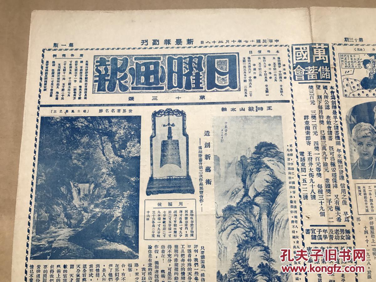 道林纸,1928年,王时敏山水轴,周代编钟,五三漫画会漫画,后汉夔凤镜,团