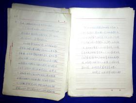 21011218中央财贸政治部王国章手稿80页左右 1958 毛主席讲话  反右