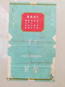 文革语录烟标【奔月】本商标图案正在设计