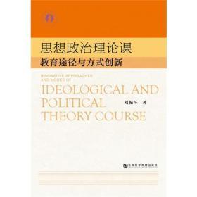 思想政治理论课教育途径与方式创新