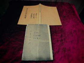《傅青主女科》上、下两卷,《女科补遗》《傅青主女科产后编》上、下两卷三书全,光绪二十五年上海图书集成印书局线装石印本