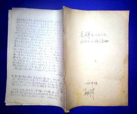 21011219中央财贸政治部王国章藏 毛主席讲话29页
