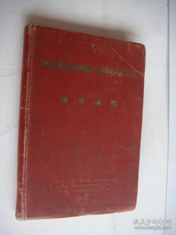英中会话 ENGLISH-CHINESE CONVERSATION  (1957年 中英双语,中文是繁体字,并且中文下面都带有旧式拼音-有利于了解过去中文名字的翻译) 布面42开本