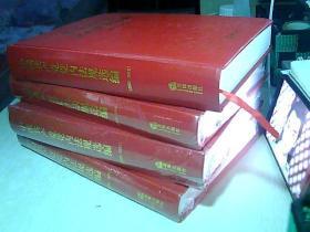 中国共产党党内法规选编 1978-1996·1996-2000·2001-2007·2007-2012  【4本】