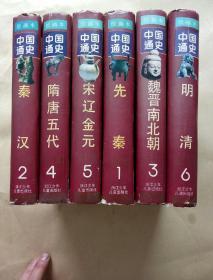 绘画本 中国通史【全六册】精装本