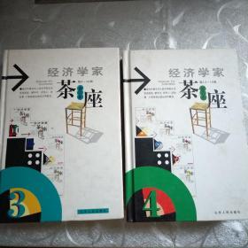 经济学家茶座 合订本(第9-12辑、第13-16辑)2本合售