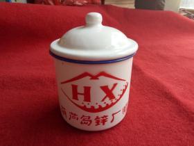 怀旧收藏 葫芦岛锌厂赠 搪瓷水杯 建设牌 沈阳搪瓷厂产 好品