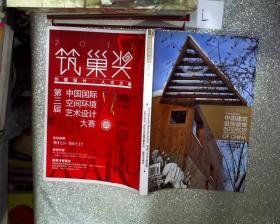 中国建筑装饰装修 2012第10期