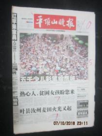 【报纸】平顶山晚报 2006年6月2日【五千少儿彩笔绘鹰城】