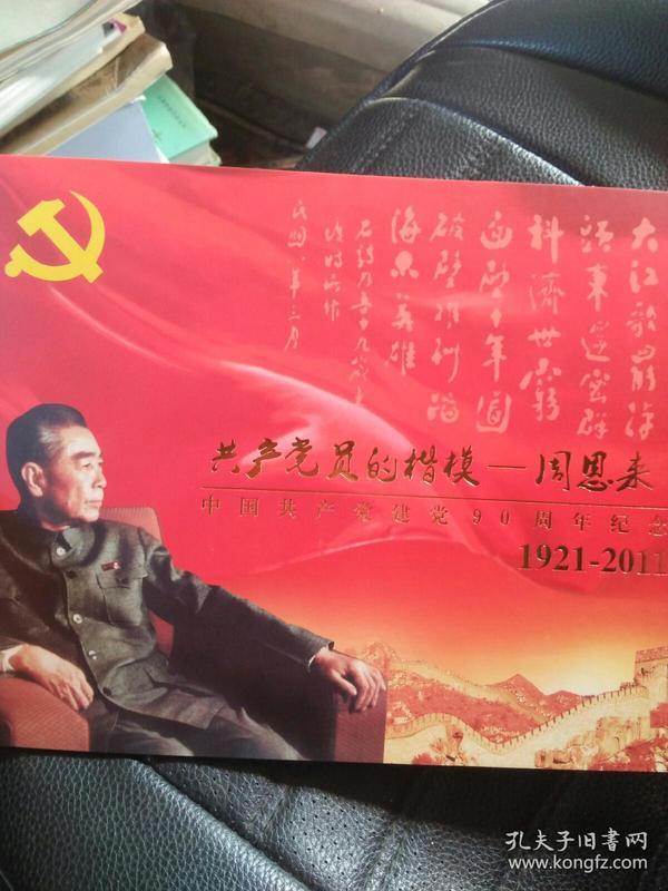 中国共产党成立90周年纪念票 2011-16