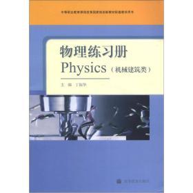 中等职业教育课程改革国家规划新教材配套教学用书:物理练习册(机械、建筑类)