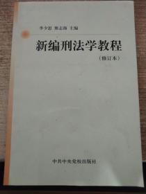 新编刑法学教程