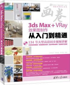 画卷-3ds Max+VRay效果图制作从入门到精通