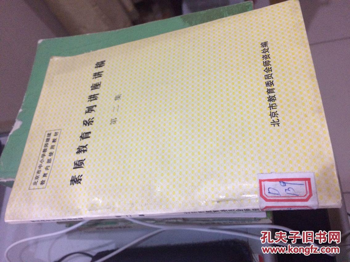 素质教育系列讲稿动物第二集馆藏--北京市中小学生讲座大全图片