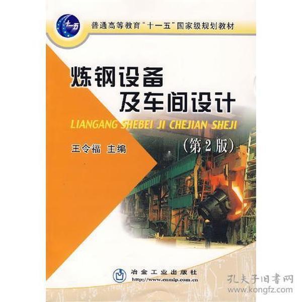 炼钢设备及车间设计(第2版)