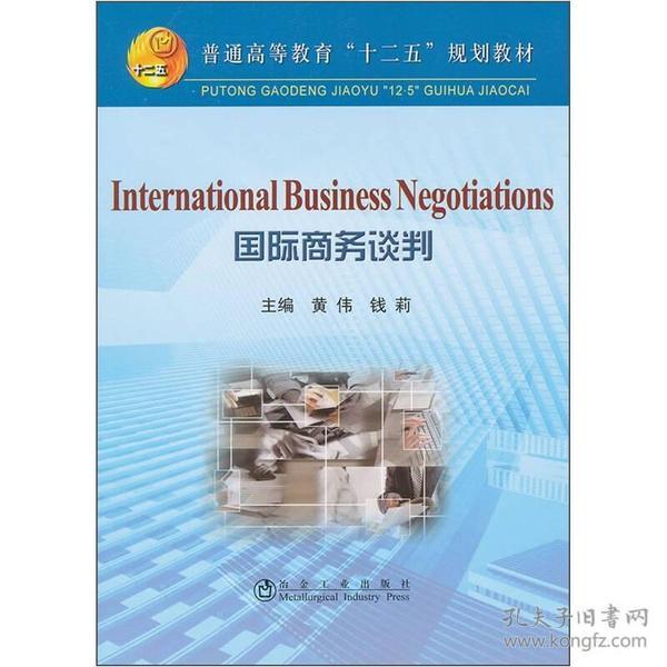 普通高等教育十二五规划教材:国际商务谈判
