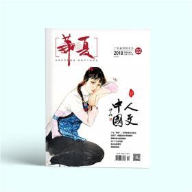 《华夏》杂志2018年2月(总第205期)