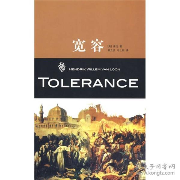 宽容:中英双语本