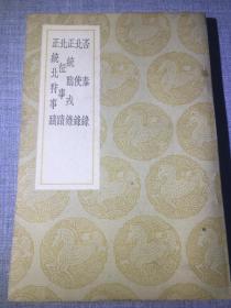 民国旧书:否泰录/北使录/正统临戎录/北征事迹/正统北狩事迹 文学