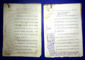 21011224中央财贸政治部王国章手稿80页左右