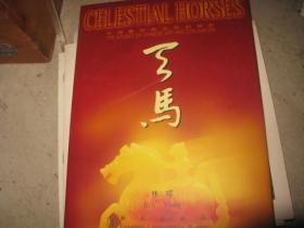 中国艺术与文明的缩影:天马