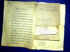 21011225中央财贸政治部王国章手稿50页左右 为社会主义企业盈利恢复名誉
