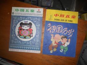 中国儿童1980年第9期  1981年 第2期