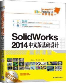 SolidWorks 2014中文版基础设计案例课堂