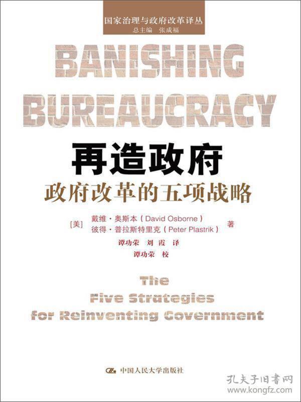 再造政府:政府改革的五项战略/国家治理与政府改革译丛