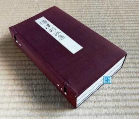 【倭汉朗咏集(珂罗版经折装1函全3册)】 清雅堂1965年 和汉朗咏集