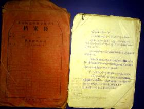 21011226中央财贸政治部王国章手稿70页左右 共产党宣言