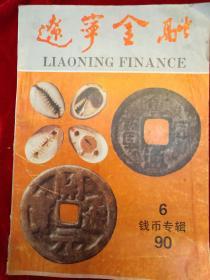 辽宁金融·1980年第9996期·钱币专辑