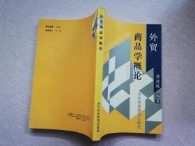 外贸商品学概论(修订本)实物拍图
