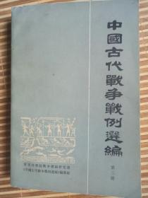 中国古代战争战例 选编 第三册