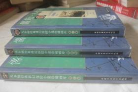 凡尔纳经典科幻探险小说珍藏画库 1.3.4