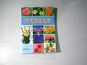 花卉病虫害防治 第二次修订版(主编徐明慧签名 )
