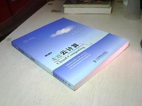 走近云计算:国内第一本原创云计算书籍。
