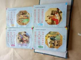绘画本中国著名古典戏剧故事《窦娥冤》《西厢记》《牡丹亭》《桃花扇》 盒装本 一版2印