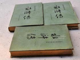 水滸傳(上中下,中國古典文學讀本叢書,布面精裝1985年1版1印