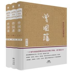 曾国藩-(全三册)-修订版
