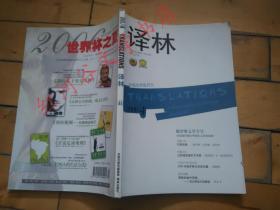 外国文学双月刊---译林2006年第4期·俄罗斯文学专号(·收东佐娃长篇小说《巴黎惊魂则》波利亚科夫《过街通道里的艺术家》以及一批优秀短篇小说)