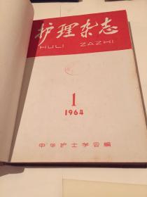 护理杂志 1964年合订本